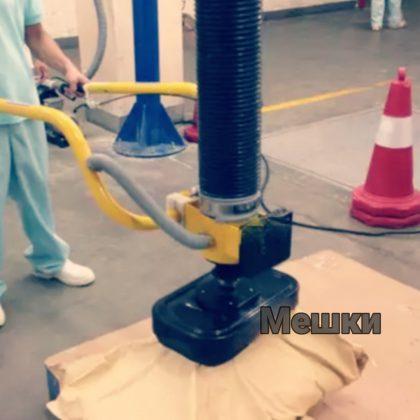 вакуумный шланговый захват мешков